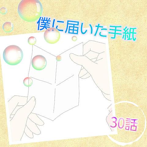 僕に届いた手紙(30話)の画像(プリ画像)