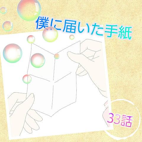 僕に届いた手紙(33話)の画像(プリ画像)