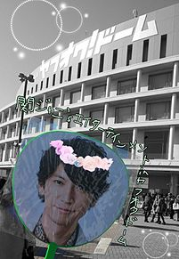 関ジャニ'sエイターテインメントの画像(ヤフオクドームに関連した画像)