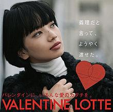 小松菜奈 Valentine's Dayの画像(小松菜奈 原画に関連した画像)