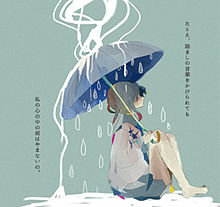 雨の画像(#イラスト#おしゃれに関連した画像)