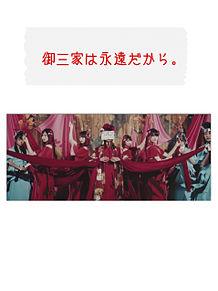 橋本奈々未 白石麻衣 松村沙友理 御三家 乃木坂46 壁紙の画像(乃木坂46 壁紙に関連した画像)