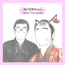 滝沢歌舞伎zero 2020 The Movie公開おめでとうの画像(#MOVIEに関連した画像)