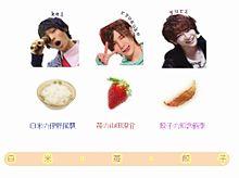 好き な 涼介 食べ物 山田