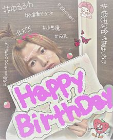 💗Happy Birthday 💗の画像(#中村海人に関連した画像)