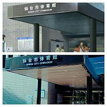 ( ¨̮  )❥❥仙台市体育館 プリ画像