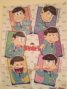 おそ松さんポスターの画像(月刊ブシロードに関連した画像)