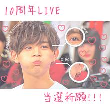 Hey! Say! JUMP10周年ツアー当選祈願!!!の画像(10周年ツアーに関連した画像)