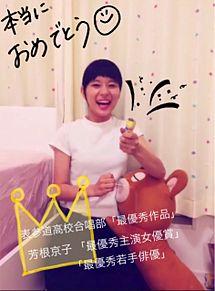 芳根京子ちゃん ブログ発表の画像(ブログ発に関連した画像)