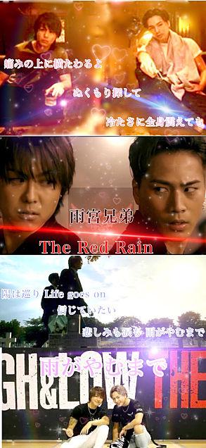 雨宮兄弟 The Red Rainの画像(プリ画像)