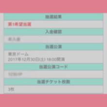 12月30日 当選 🌼の画像(三大ドームツアーに関連した画像)