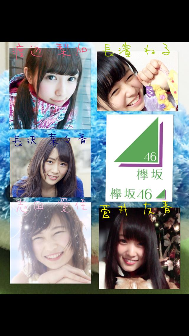 欅坂46 壁紙の画像 プリ画像