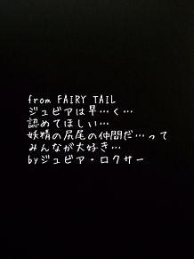 FAIRY TAIL名言の画像(プリ画像)