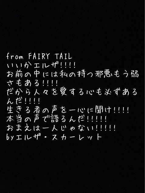 FAIRLY TAIL名言の画像(プリ画像)