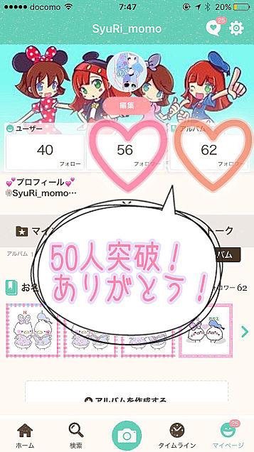 50人突破!!の画像(プリ画像)