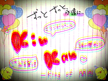 Kin Kanはforever!!!の画像(プリ画像)