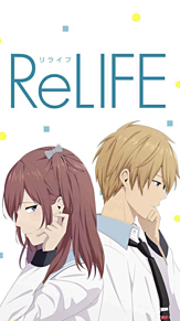 ReLIFEの画像(ReLIFEに関連した画像)