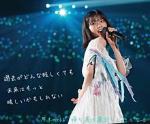 保存はいいね 西野七瀬 乃木坂 かわいい♡ 歌詞の画像(かわいい♡に関連した画像)