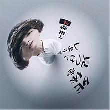 玉森裕太の画像(プリ画像)