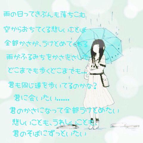 雨の日の画像(プリ画像)