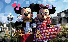 いつも仲良しのミッキー&ミニー♥の画像(ミニーに関連した画像)