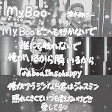 清水翔太 歌詞画像 Myboo