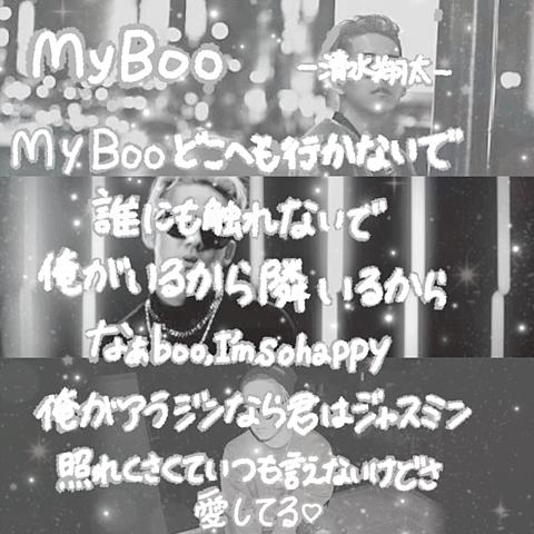 清水翔太 歌詞画像 Mybooの画像(プリ画像)