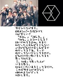 EXO#説明欄へ...の画像(サセンに関連した画像)