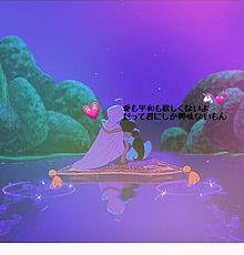 アラジン♡の画像(プリ画像)