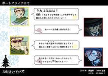 12月25日 19:15ポートマフィアにて(中也&梶井)の画像(おすすめに関連した画像)