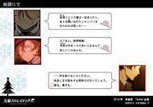 12月25日 17:00街頭にて(中也&安吾)の画像(おすすめに関連した画像)