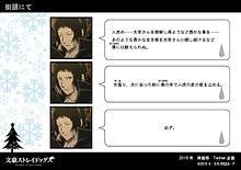12月25日 15:20街頭にて(芥川&樋口&黒蜥蜴)の画像(おすすめに関連した画像)