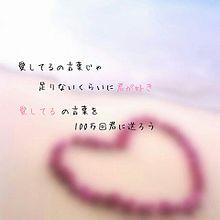100万回のI love you リクエストの画像(プリ画像)