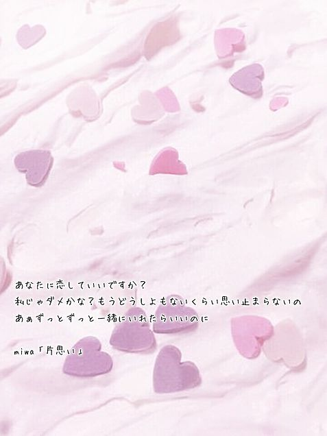 miwa「片思い」の画像(プリ画像)
