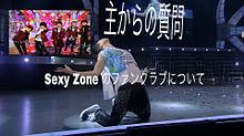 Sexy Zoneツアーについて プリ画像