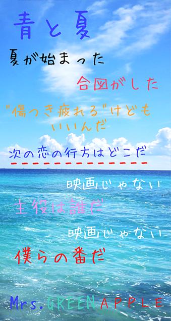 青と夏の画像(プリ画像)