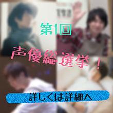 第1回 声優総選挙の画像(宮野真守/梅原裕一郎に関連した画像)