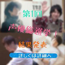 第1回 声優総選挙 結果発表!の画像(梶裕貴/下野紘に関連した画像)