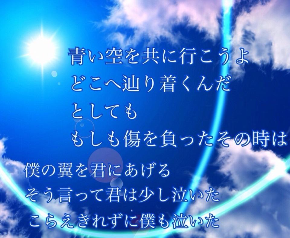 歌詞 ブルー バード