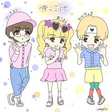 ズッコケ三人組の画像(大好き愛してるLOVEに関連した画像)