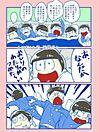 おそ松さんマンガ プリ画像