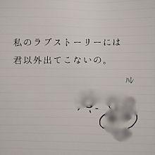 自作ポエムの画像(恋愛 ポエムに関連した画像)