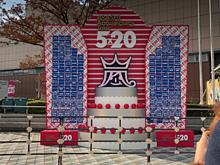 5×20 プリ画像
