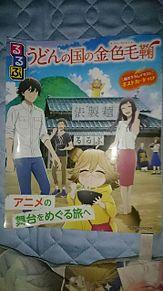 アニメ雑誌(うどんの国の金色毛鞠)の画像(古城門志帆に関連した画像)