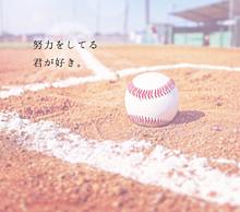 野球を頑張る君が好きだよ。の画像(高校 野球 アイコンに関連した画像)