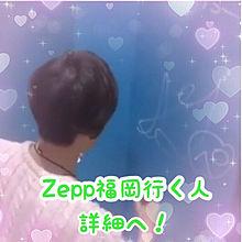 Zepp福岡行く人詳細へ!! プリ画像