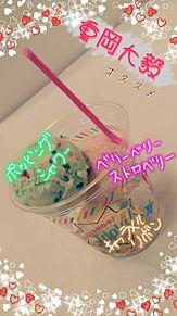 食べてきた♥の画像(桐山照史 食に関連した画像)
