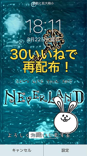 Neverland発売記念! 30いいねで再配布します!の画像(プリ画像)