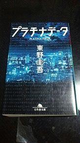 プラチナデータ  小説の画像(プリ画像)