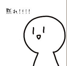 黙れ!!!!の画像(プリ画像)